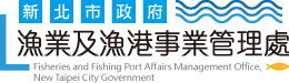 Fisheries and Fishing Port Affairs Management Office,New Taipei City Government